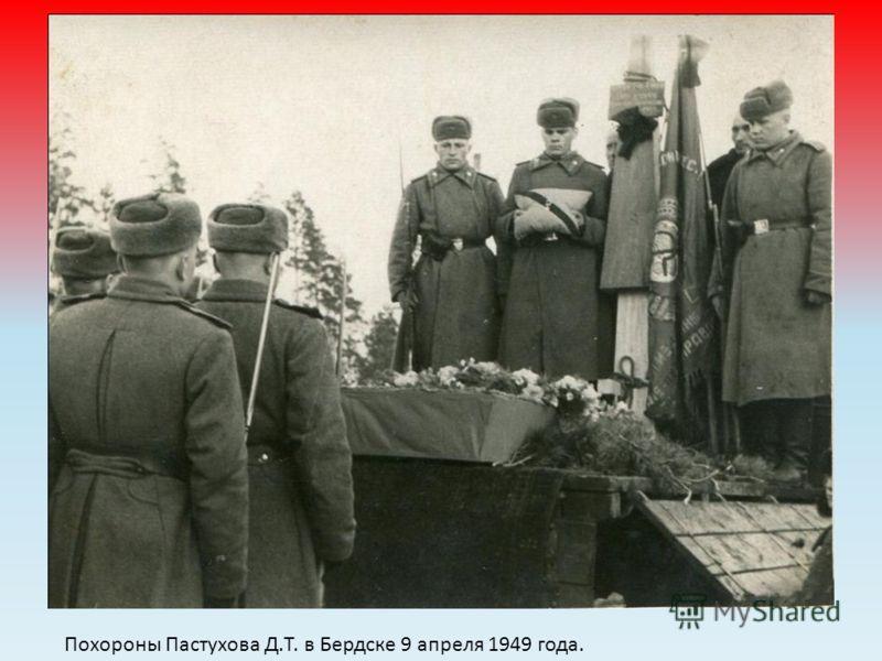 Похороны Пастухова Д.Т. в Бердске 9 апреля 1949 года.