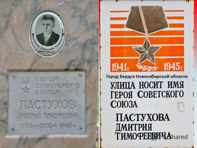 Город Бердск Новосибирской области