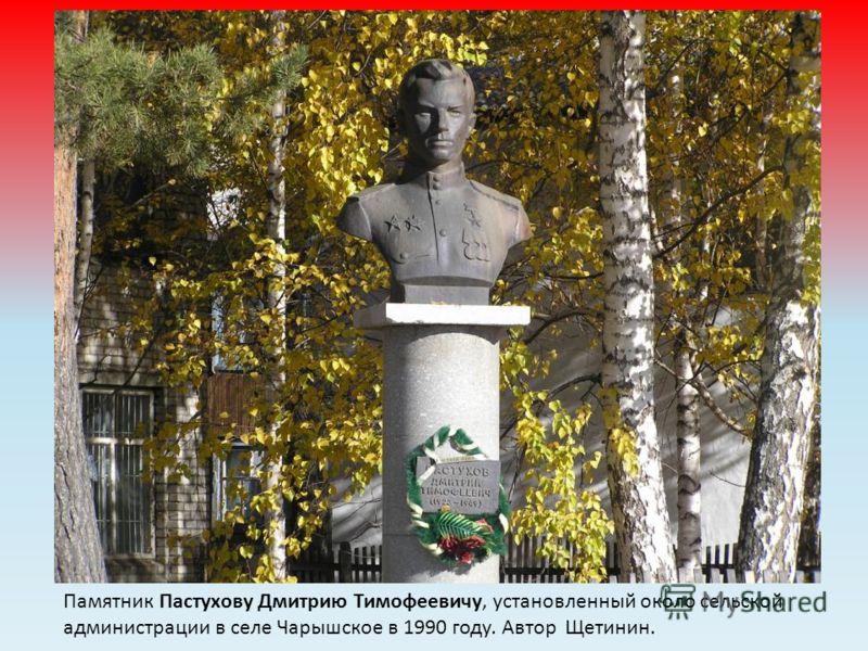 Памятник Пастухову Дмитрию Тимофеевичу, установленный около сельской администрации в селе Чарышское в 1990 году. Автор Щетинин.