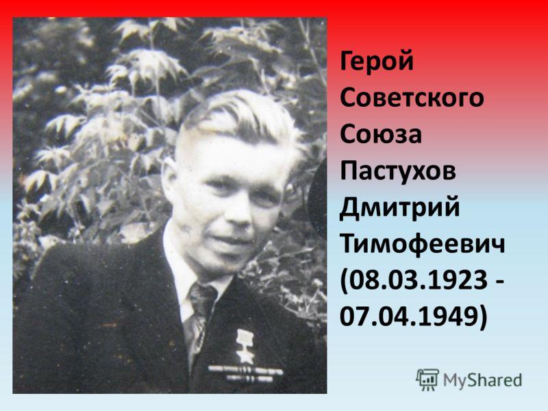 Герой Советского Союза Пастухов Дмитрий Тимофеевич (08.03.1923 - 07.04.1949)