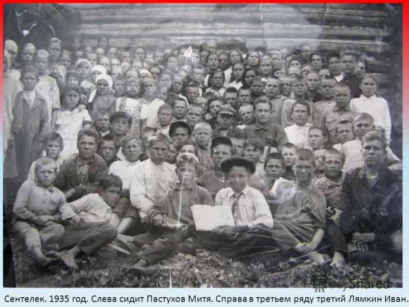 Сентелек. 1935 год. Слева сидит Пастухов Митя. Справа в третьем ряду третий Лямкин Иван.