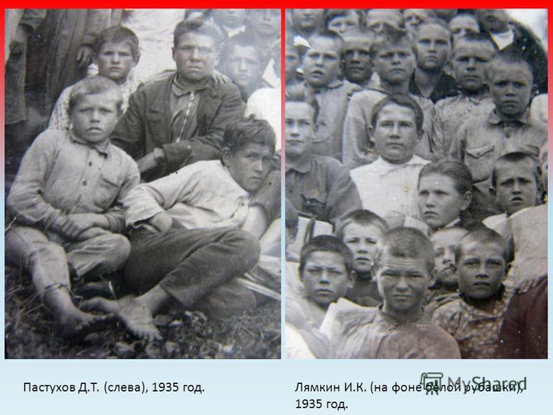 Пастухов Д.Т. (слева), 1935 год.Лямкин И.К. (на фоне белой рубашки), 1935 год.