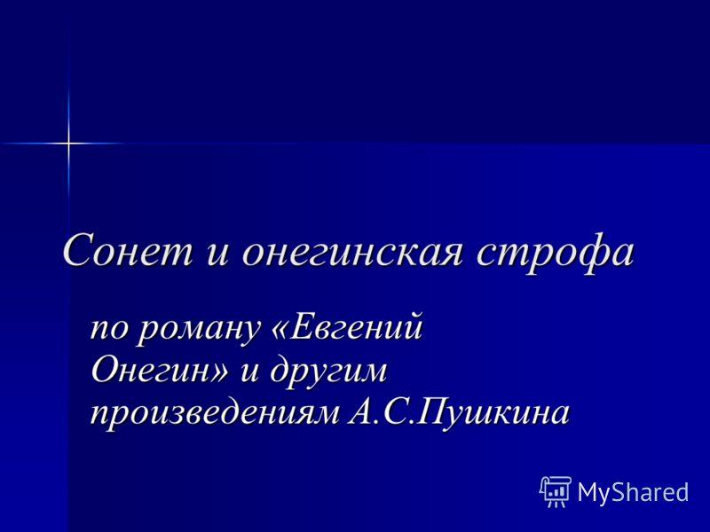 Сонет и онегинская строфа по роману «Евгений Онегин» и другим произведениям А.С.Пушкина