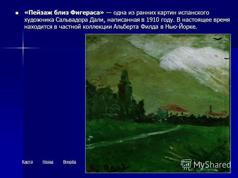 «Пейзаж близ Фигераса» одна из ранних картин испанского художника Сальвадора Дали, написанная в 1910 году. В настоящее время находится в частной коллекции Альберта Филда в Нью-Йорке. «Пейзаж близ Фигераса» одна из ранних картин испанского художника С