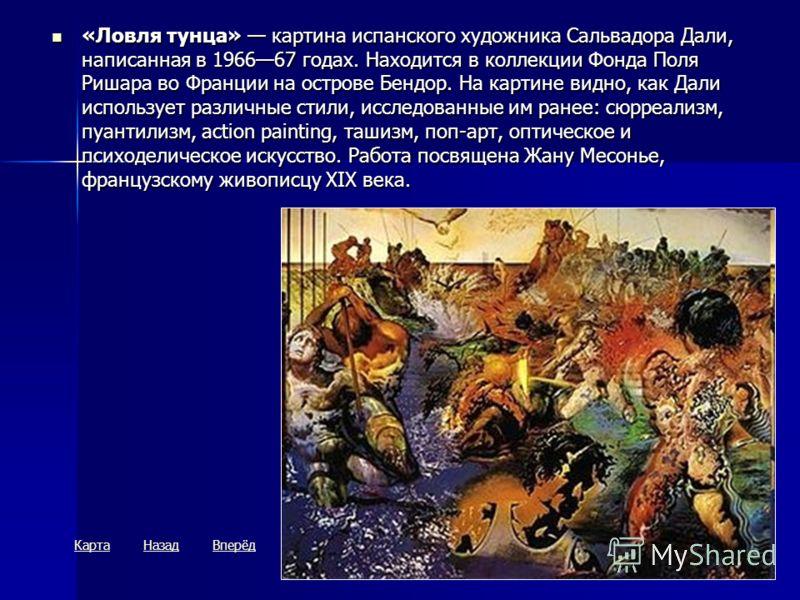 «Ловля тунца» картина испанского художника Сальвадора Дали, написанная в 196667 годах. Находится в коллекции Фонда Поля Ришара во Франции на острове Бендор. На картине видно, как Дали использует различные стили, исследованные им ранее: сюрреализм, пу