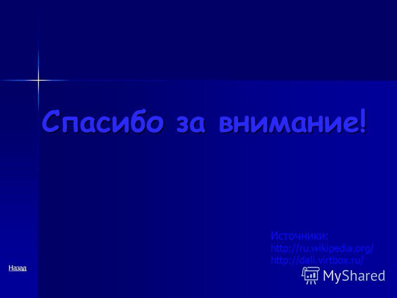 Спасибо за внимание! Назад Источники: http://ru.wikipedia.org/ http://dali.virtbox.ru/