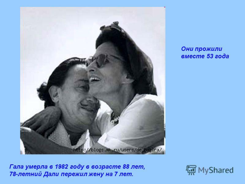 Гала умерла в 1982 году в возрасте 88 лет, 78-летний Дали пережил жену на 7 лет. Они прожили вместе 53 года