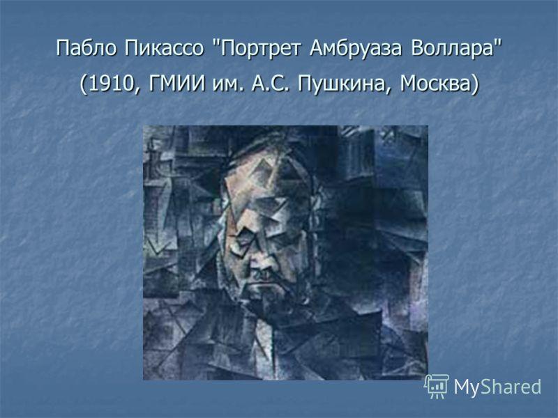 Пабло Пикассо Портрет Амбруаза Воллара (1910, ГМИИ им. А.С. Пушкина, Москва)