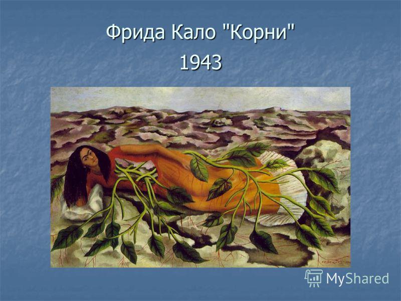 Фрида Кало Корни 1943