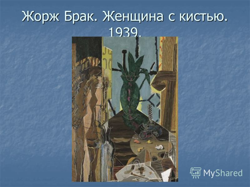 Жорж Брак. Женщина с кистью. 1939.