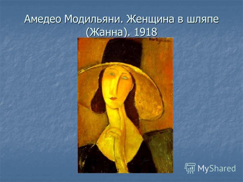 Амедео Модильяни. Женщина в шляпе (Жанна). 1918