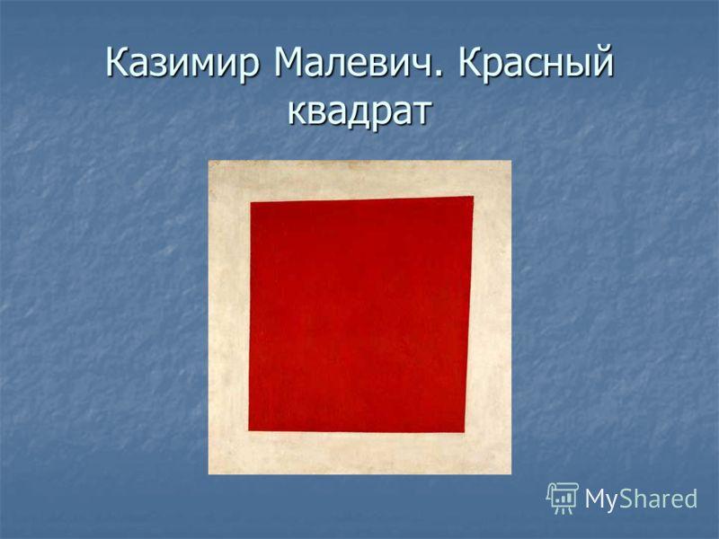 Казимир Малевич. Красный квадрат