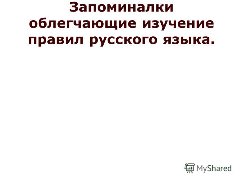 Запоминалки облегчающие изучение правил русского языка.