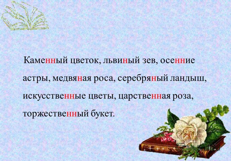 Каменный цветок, львиный зев, осенние астры, медвяная роса, серебряный ландыш, искусственные цветы, царственная роза, торжественный букет.