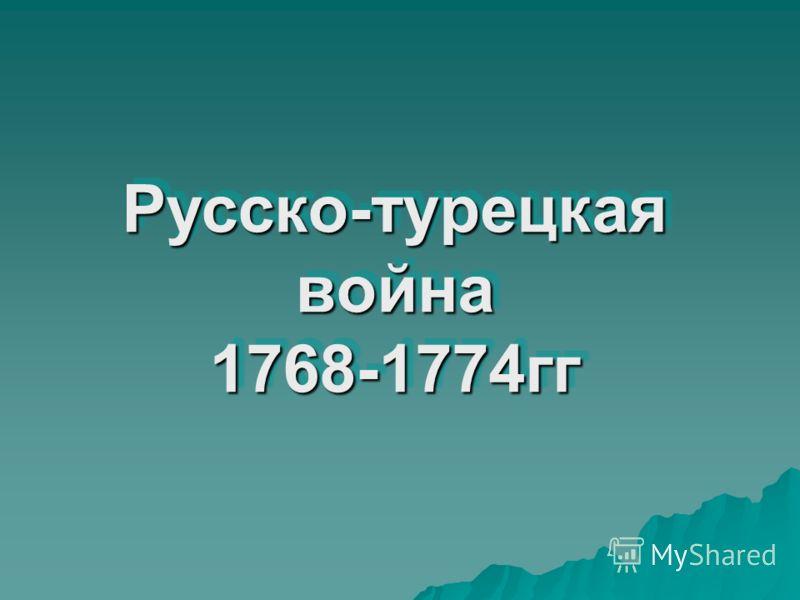 Русско-турецкая война 1768-1774гг