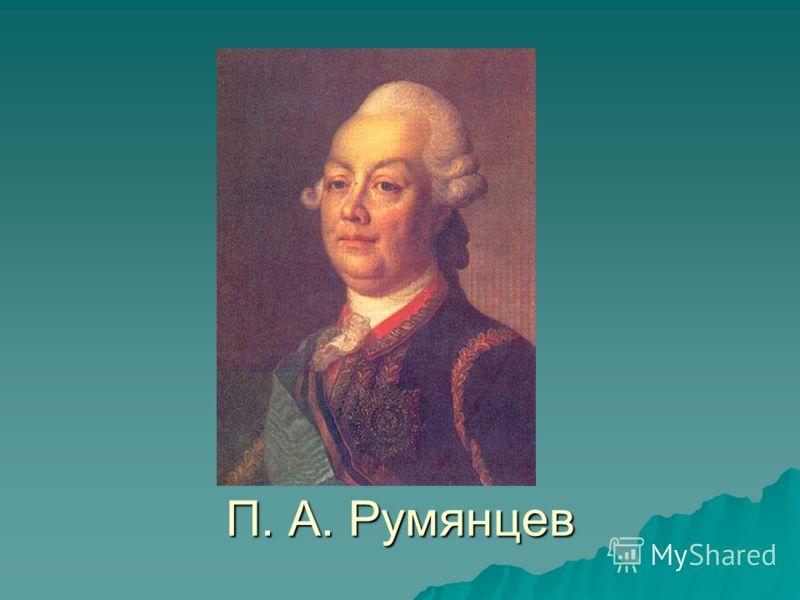 П. А. Румянцев