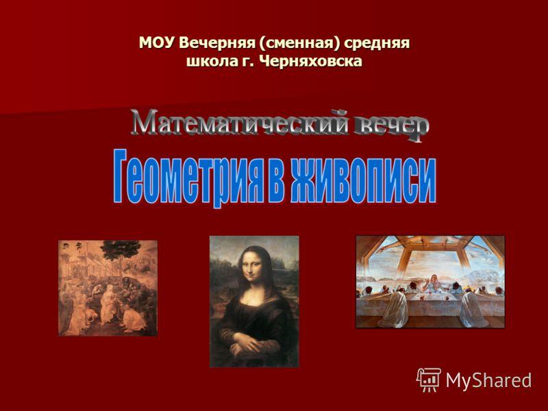 МОУ Вечерняя (сменная) средняя школа г. Черняховска