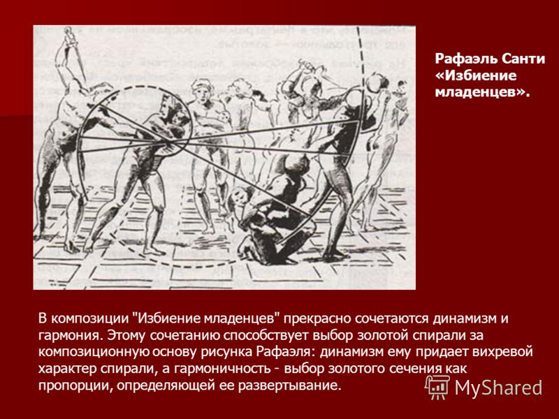 Рафаэль Санти «Избиение младенцев». В композиции