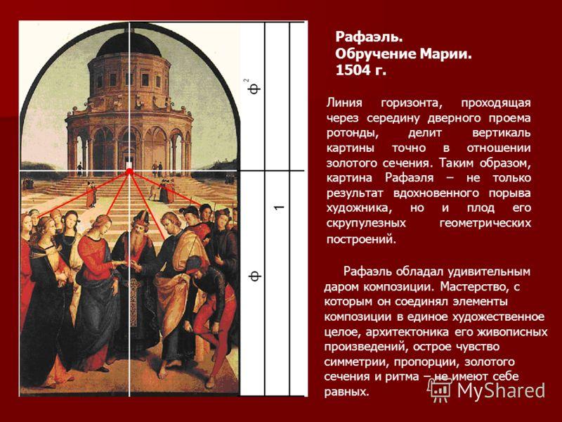 Рафаэль. Обручение Марии. 1504 г. Линия горизонта, проходящая через середину дверного проема ротонды, делит вертикаль картины точно в отношении золотого сечения. Таким образом, картина Рафаэля – не только результат вдохновенного порыва художника, но