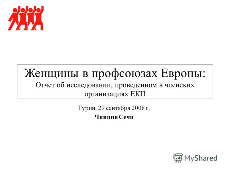 Турин, 29 сентября 2008 г. Чинция Сечи Женщины в профсоюзах Европы: Отчет об исследовании, проведенном в членских организациях ЕКП