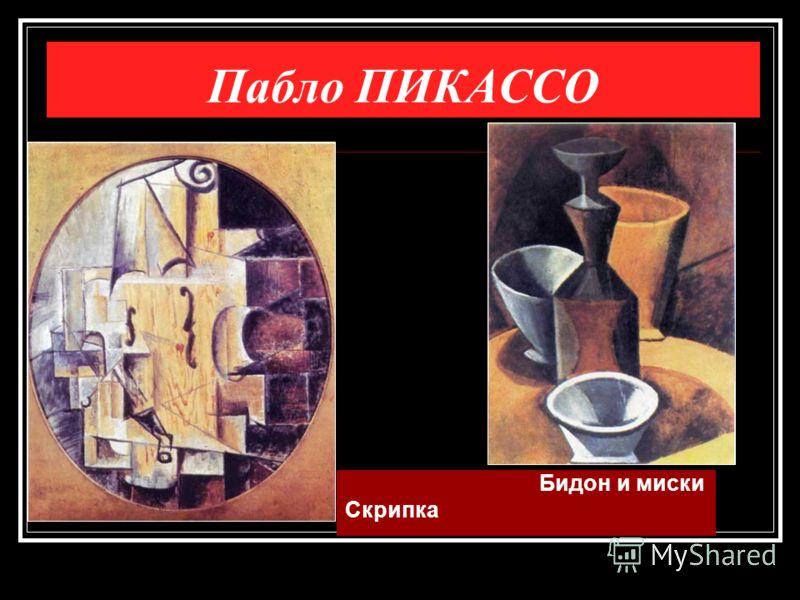 Пабло ПИКАССО Бидон и миски Скрипка