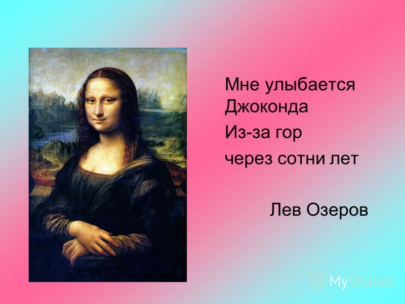 Мне улыбается Джоконда Из-за гор через сотни лет Лев Озеров