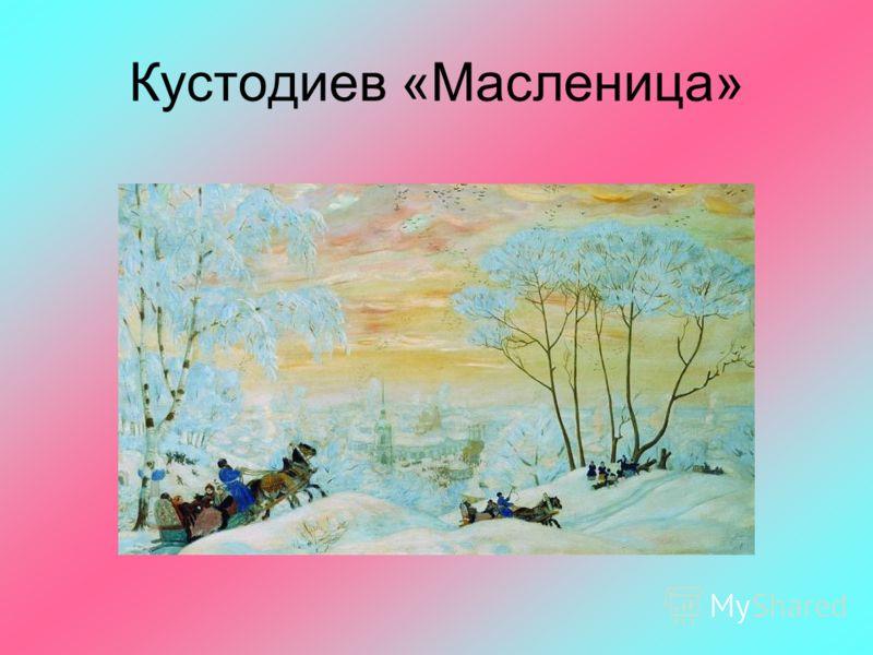 Кустодиев «Масленица»