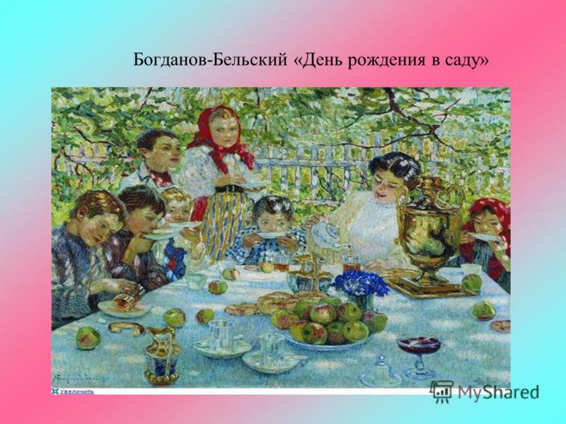 Богданов-Бельский «День рождения в саду»