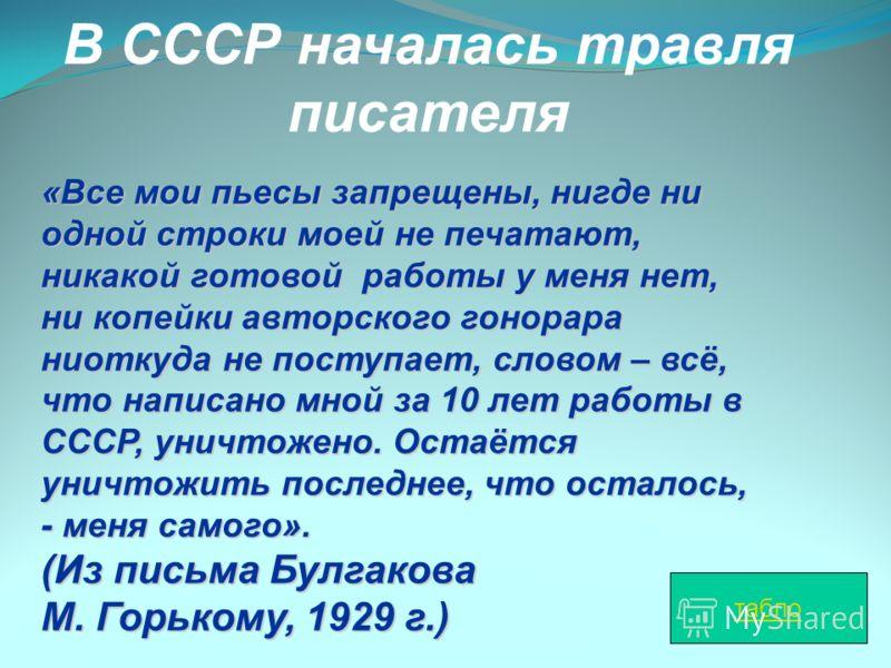 Почему Булгаков хотел уехать из СССР?