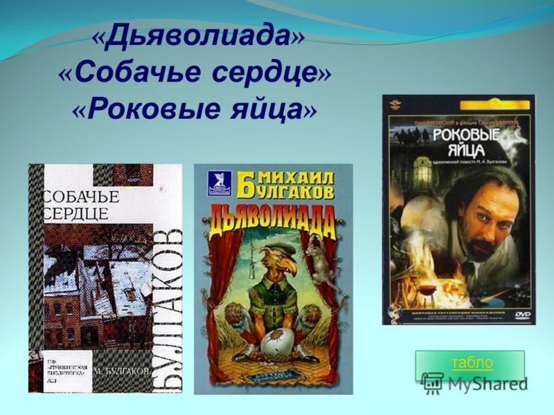 Назовите 3 сатирические повести Булгакова, сделавшие его имя известным.