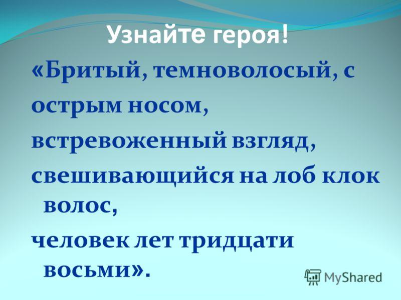 Полиграф Полиграфович Шариков табло