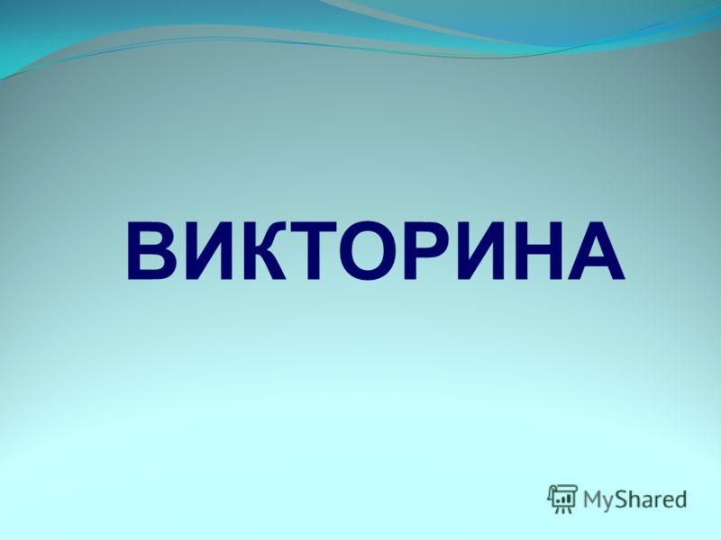 120-летию со дня рождения Михаила Афанасьевича Булгакова посвящается