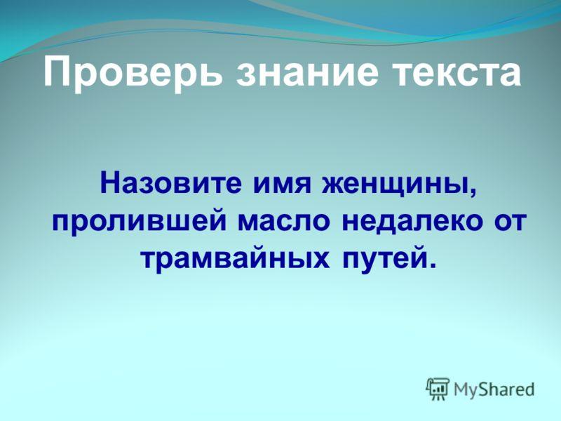 ИЕШУА ГА-НОЦРИ табло