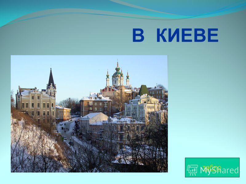 Где родился Михаил Булгаков?