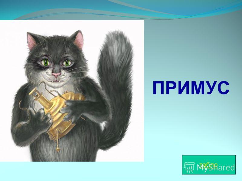 Необычные детали Прибор, который починял кот Бегемот.