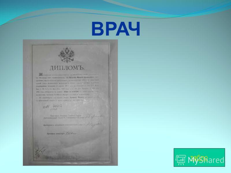 Кто по образованию Михаил Булгаков?
