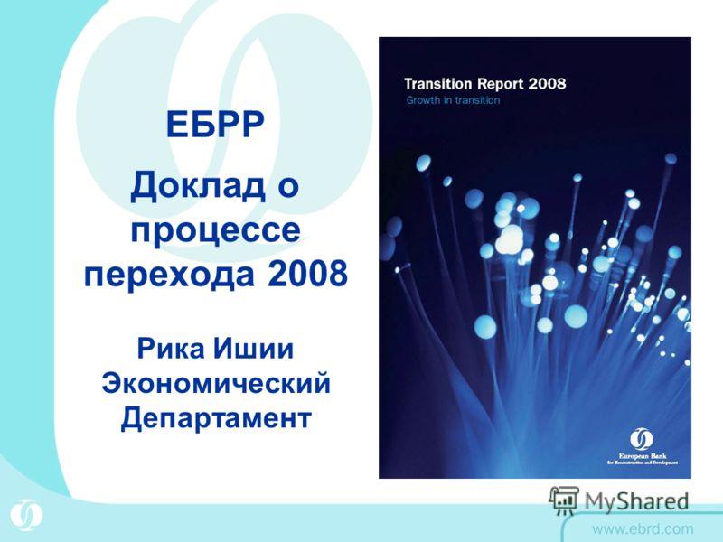 ЕБРР Доклад о процессе перехода 2008 Рика Ишии Экономический Департамент