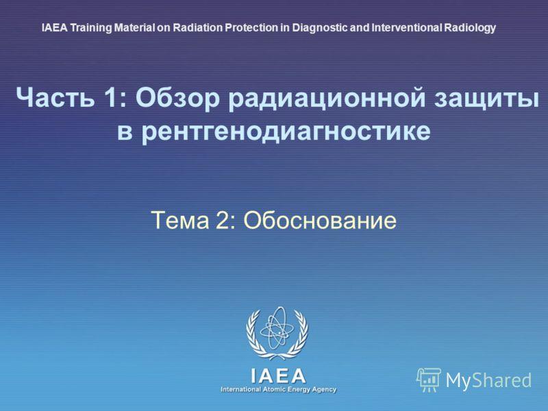 IAEA 1 : Обзор оадиационной защиты в рентгенодиагностике13 Структура защиты от облучения при радиологических процедурах Обоснование Оптимизация Пределы доз НЕ ПРИМЕНИМЫ РЕКОМЕНДУЮТСЯ контрольные уровни доз