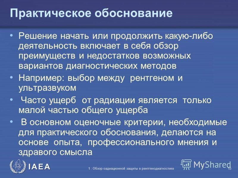 IAEA International Atomic Energy Agency Часть 1: Обзор радиационной защиты в рентгенодиагностике Тема 2: Обоснование IAEA Training Material on Radiation Protection in Diagnostic and Interventional Radiology