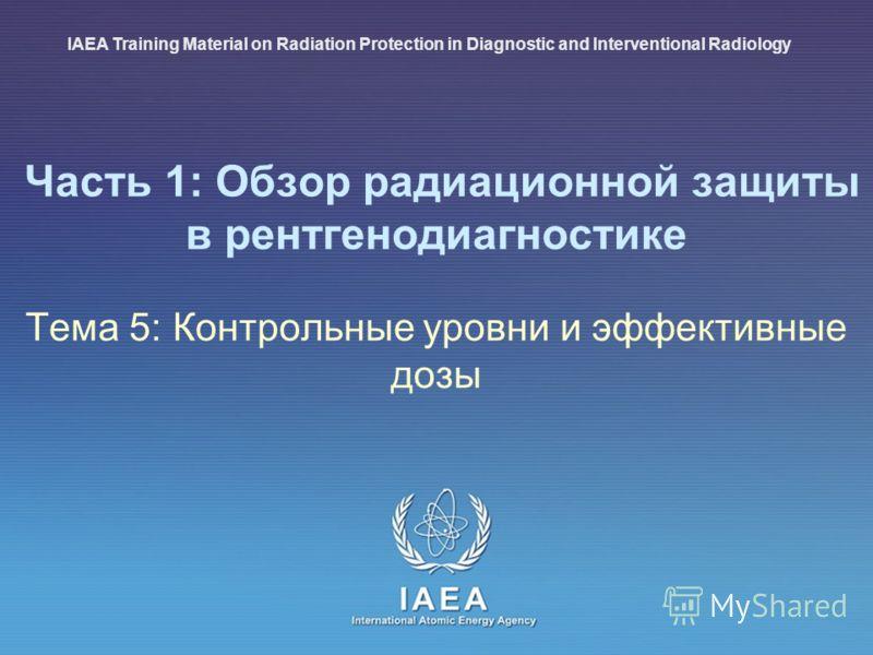 IAEA 1 : Обзор оадиационной защиты в рентгенодиагностике35 Контрольные уровни, практические аспекты (III) ДКУ должен быть гибким (с установленными допусками: разные размеры пациентов, разные патологии и т.д.). ДКУ не является границей между «хорошей»