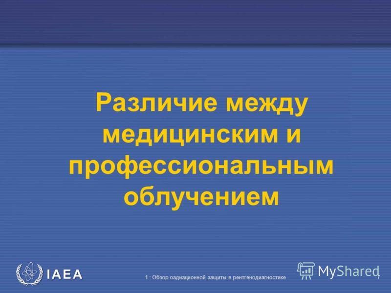 IAEA 1 : Обзор оадиационной защиты в рентгенодиагностике6 Г-н Шарп, мне дали понять что во время двух КТ обследова- ний я получил 25 мЗв, а безопасная доза составляет всего 20 мЗв. Я хочу подать в суд на врача. Что Вы думаете ??