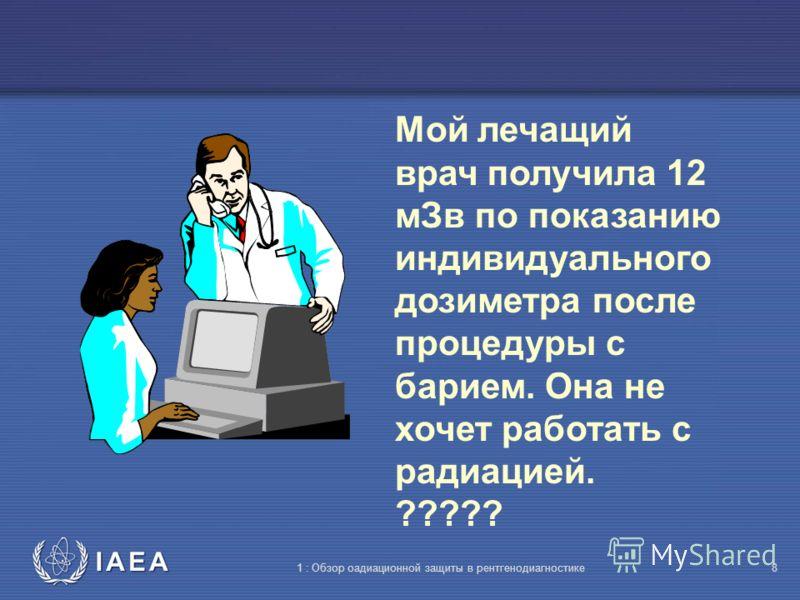 IAEA 1 : Обзор оадиационной защиты в рентгенодиагностике7 Различие между медицинским и профессиональным облучением