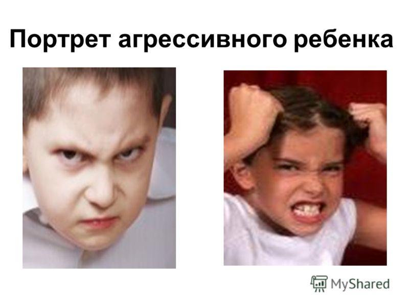 Портрет агрессивного ребенка