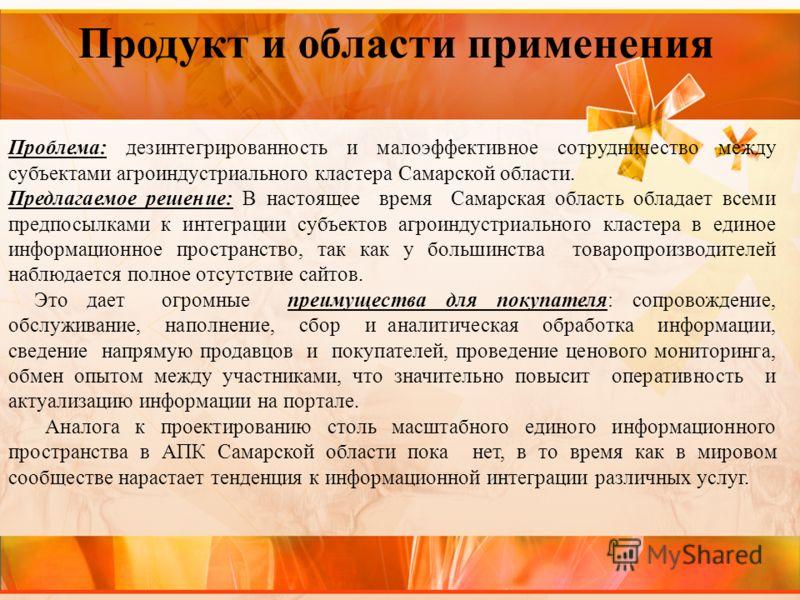 Проблема: дезинтегрированность и малоэффективное сотрудничество между субъектами агроиндустриального кластера Самарской области. Предлагаемое решение: В настоящее время Самарская область обладает всеми предпосылками к интеграции субъектов агроиндустр