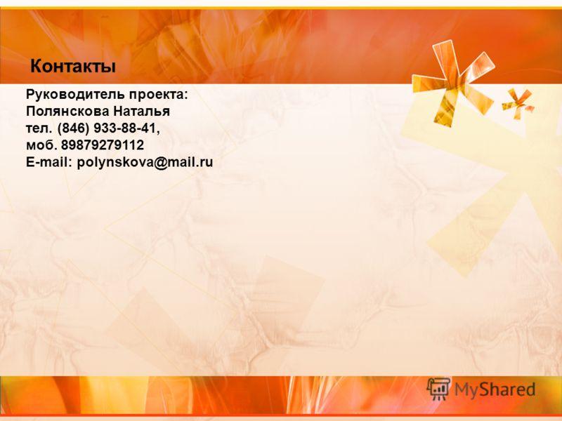 Руководитель проекта: Полянскова Наталья тел. (846) 933-88-41, моб. 89879279112 E-mail: polynskova@mail.ru Контакты