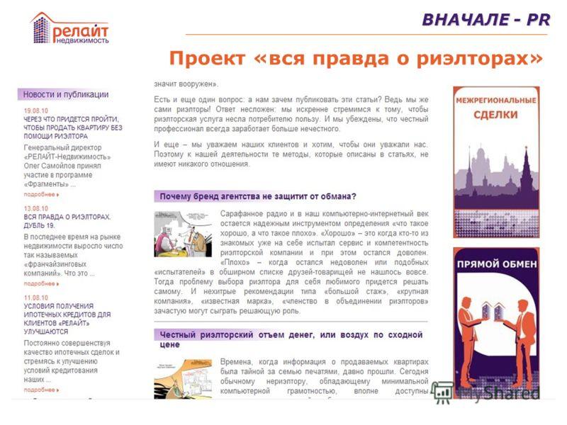 ВНАЧАЛЕ - PR Проект «вся правда о риэлторах»