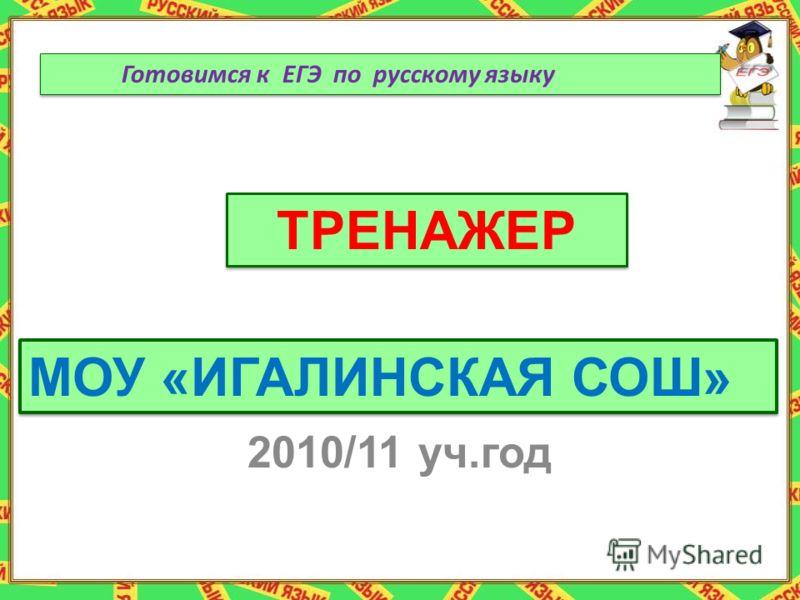 тренажёр 2010/11 уч.год ТРЕНАЖЕР Готовимся к ЕГЭ по русскому языку МОУ «ИГАЛИНСКАЯ СОШ»