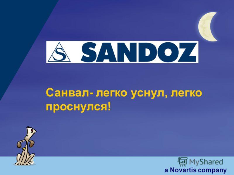 a Novartis company Санвал- легко уснул, легко проснулся!