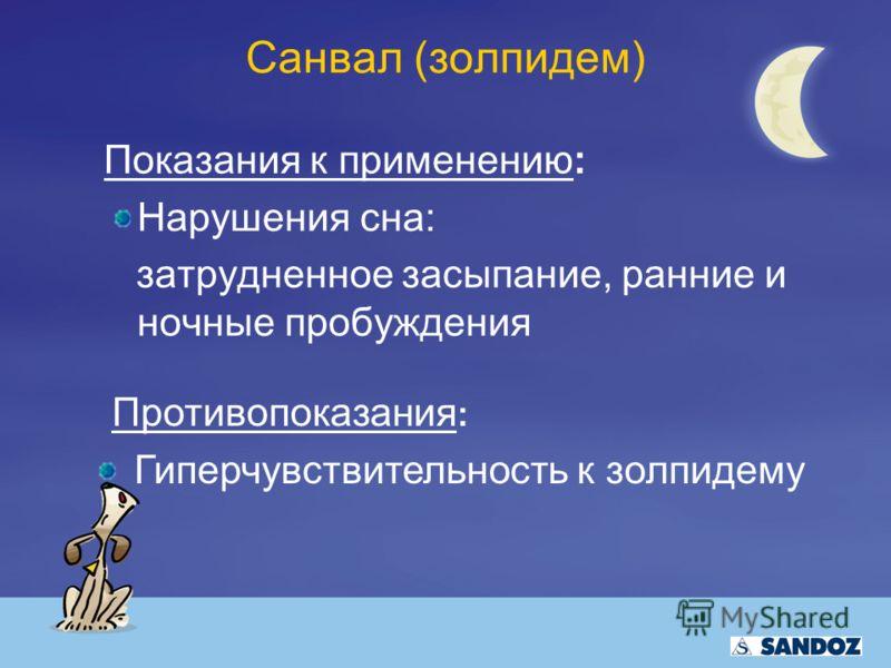 Cанвал (золпидем) Показания к применению: Нарушения сна: затрудненное засыпание, ранние и ночные пробуждения Противопоказания : Гиперчувствительность к золпидему