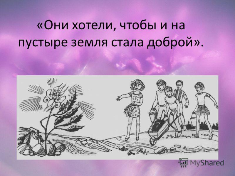 сказка платонов неизвестный цветок